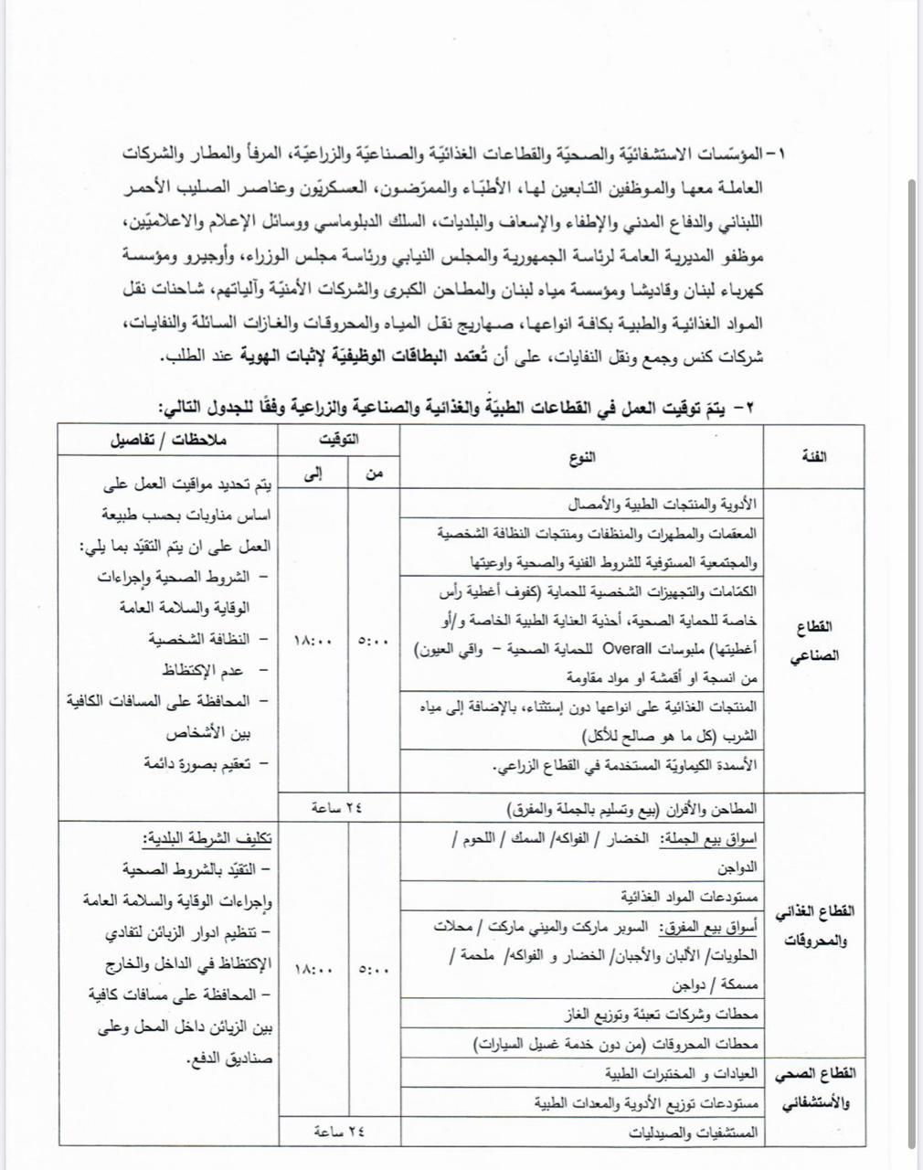 جدول وزارة الداخلية2
