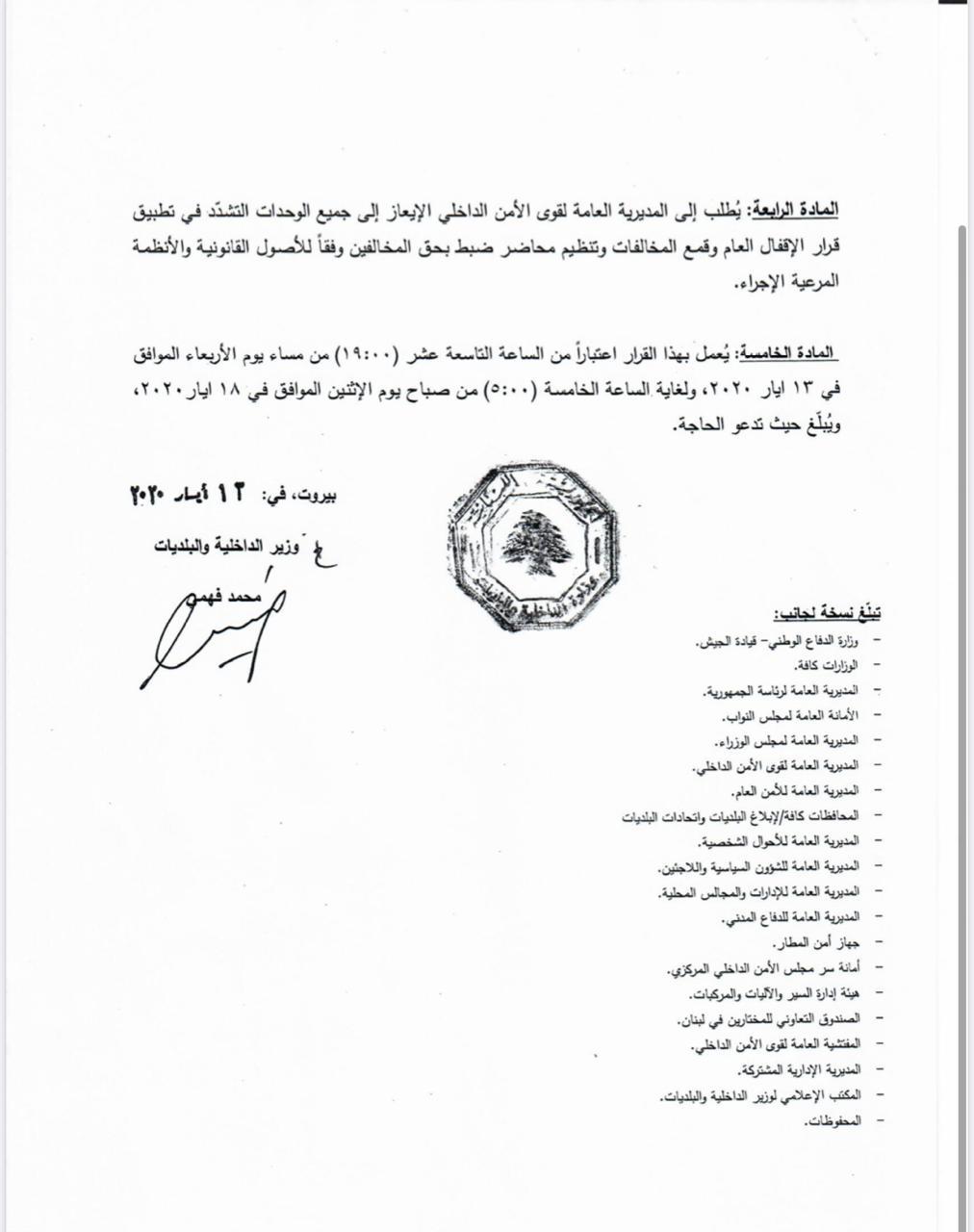 جدول وزارة الداخلية
